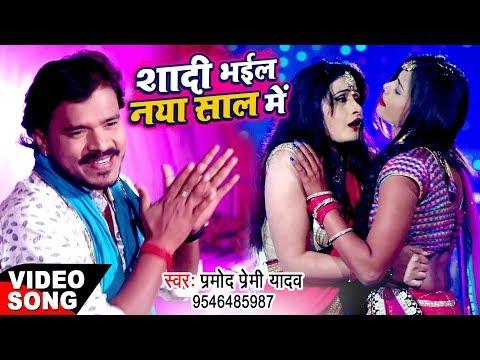 Pramod Premi Yadav का NEW YEAR PARTY SONG 2019 - Shadi Bhail Naya Saal Me - Bhojpuri Dj Song 2019