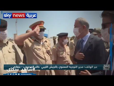 الجيش الليبي يردّ في الميدان على وزير الدفاع التركي...  - نشر قبل 55 دقيقة