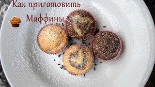 ✿ Рецепт - Нежные Маффины с кусочками Шоколада | Muffins with Chocolate pieces