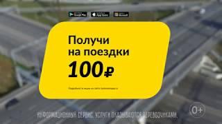 Maxim: заказ такси. Промокод 30 сек.