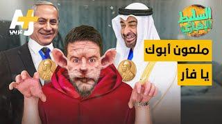 السليط الإخباري - ملعون أبوك يا فأر | الحلقة (42) الموسم الثامن