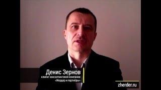 Жердер и партнеры Отзывы Денис Зернов Управленческий консалтинг(, 2016-03-15T21:40:24.000Z)
