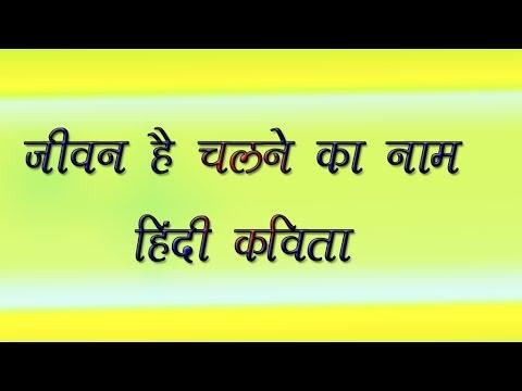 jeevan hai chalne ka naam! kavita Hindi /जीवन कविता -Hindi/Standard 5th