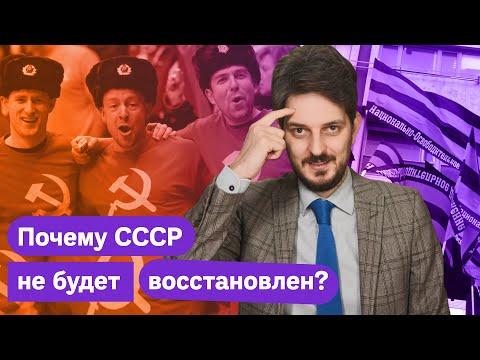 Разоблачение манипуляций любителей СССР и сторонников НОД