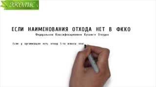 Эколис. Если наименования отхода нет в ФККО(, 2015-02-02T17:28:08.000Z)