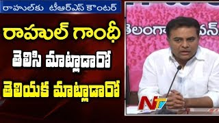 KTR Press Meet Over Rahul Gandhi Comments on Irrigation Projects and Welfare Schemes | NTV