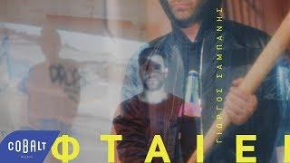 Γιώργος Σαμπάνης - Φταίει | Official Video Clip