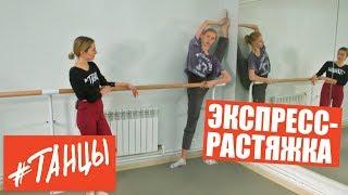 Download Video Экспресс-растяжка от балерины Большого театра. 5 упражнений Марфы Федоровой. MP3 3GP MP4