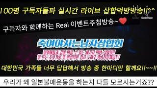 100명구독자돌파 이벤트 실시간 라이브 삼합먹방방송 /…