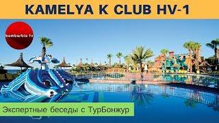 KAMELYA K CLUB HV-1, ТУРЦИЯ, Сиде - обзор отеля | Экспертные беседы с ТурБонжур