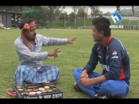 जोगिन्दर बोले प्रणाम जी - क्रिकेटर ज्ञानेन्द्र मल्ल
