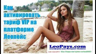Как активировать тариф VIP на платформе LeoPays