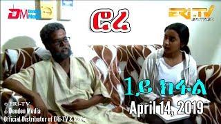 ERi-TV Tigre Drama Series (Subtitled in Tigrinya): Rora - ሮረ - 1ይ ክፋል (Part 1), April 14, 2019