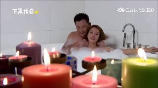 金家好媳婦第46集片尾下集預告【秋儀變成失心瘋的小三了】