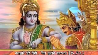 Shrimad Bhagavad Gita - Adhyay 5