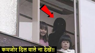 कमर म कद हई असल भत क वडय  REAL GHOST CAUGHT ON CAMERA  COOL FACTS