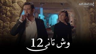 Wesh Tany _ Episode |12|مسلسل وش تانى _ الحلقه الثانيه عشر