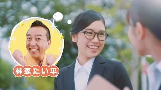松田リマさん、瑞季さん主演のタイヘイ株式会社CM就活編です。 タイヘイ...