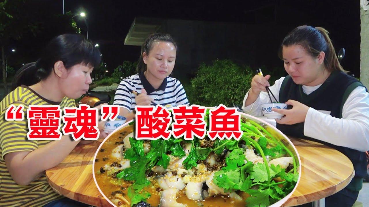 """9妹做菜有一手,做的""""靈魂""""酸菜魚,大家吃完贊不絕口!【巧婦9妹】"""