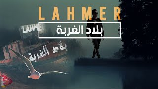 Lahmer - بلاد الغربة | bled elghorba