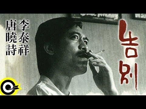唐曉詩 Tang Hsiao Shih&李泰祥 Lee Tai Hsiang【告別】Official Music Video