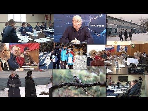 Наши Новости Байкальск 07.02.2020