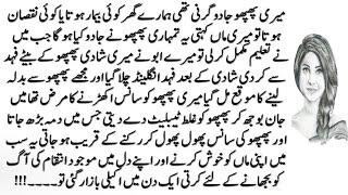 Urdu Moral Stories    ibratnak waqia    Very Emotional Story    Sabaq Amoz Kahaniyan #14