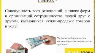 4.6.1  Понятие рынка и рыночного механизма