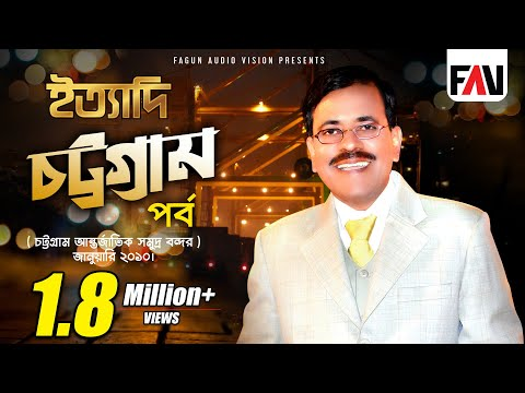 Ityadi - ইত্যাদি | Hanif Sanket | Chittagong episode 2010