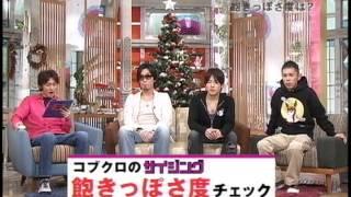 2005.12 kobukuro コブクロ ナイナイサイズ.
