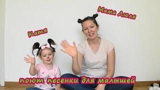 Песенки и стишки для малышей в исполнении Кати, мамы Люли и зверей - марионеток.