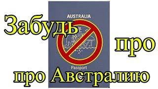 Забудь про Австралию