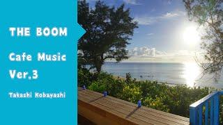 【本人演奏】 THE BOOM Cafe Music アコースティック Ver.3  沖縄4K