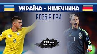 Україна Німеччина Аналіз матчу НАЖИВО