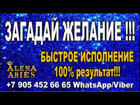 ЗАГАДАЙ ЖЕЛАНИЕ!!! БЫСТРОЕ ИСПОЛНЕНИЕ! 100% РЕЗУЛЬТАТ!!!//гадание онлайн  на картах таро