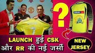 NEW JERSIES OF CSK & RR | IPL 2018 NEWS FOR IPL FANS | CSK RR IPL 2018