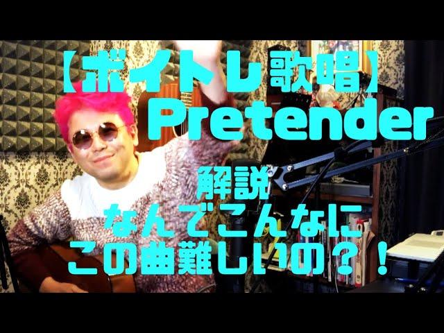 【ボイトレ歌唱】Pretender〜解説「なんでこんなにこの曲難しいの?!」