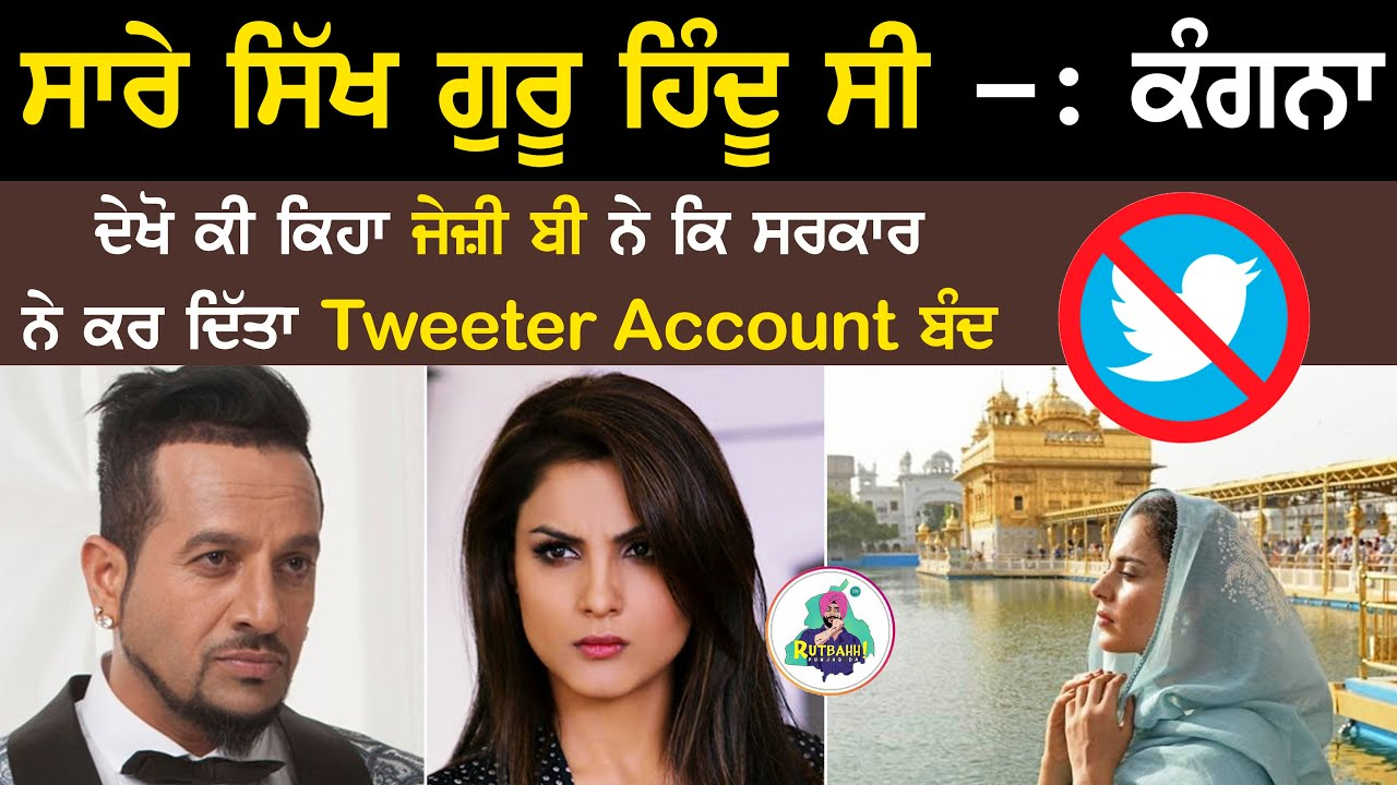 Why? Jazzy B 's Twitter Withheld In India after Kangana 's Controversial Statement | RutbahhPunjabDa
