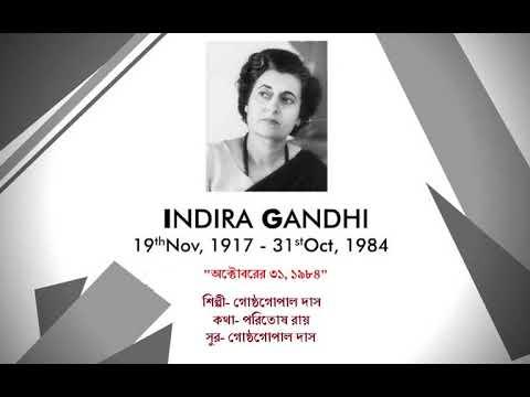 October-er 31, 1984- Gosthogopal Das