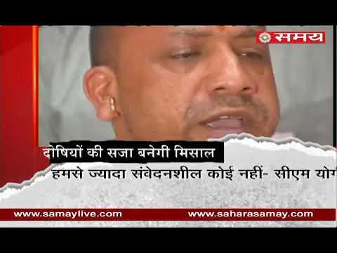 CM Yogi Press conference on children deaths in Hospital in Gorakhpur