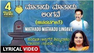 mathadu-mathadu-lingave-song-with-appagere-thimmaraju-kannada-janapada-geethe-folk-songs