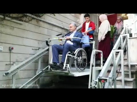 Iran HMK Co. Made Elderly Disabled People Equipment, Wheelchair, Stair Lift تجهيزات كمك به ناتوانان