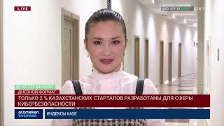 Новости Казахстана. Выпуск от 14.02.20 / Дневной формат