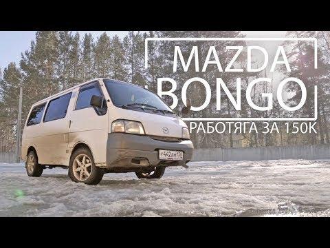 Авто за 150 тысяч рублей Видео обзор  Mazda Bongo