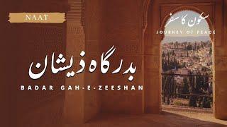 Naat   Badar Gah-e-Zeeshan with English Subtitles [CC]   Holy Prophet Muhammad (s.a.w.)   Ahmadiyya