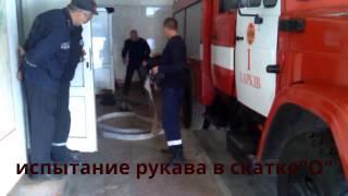 Испытание скатки пожарного рукава(Скатка пожарного рукава в форме