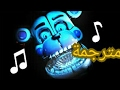 Download اغنية خمس ليال في فريدي سيرك الموتى مترجمة MP3 song and Music Video
