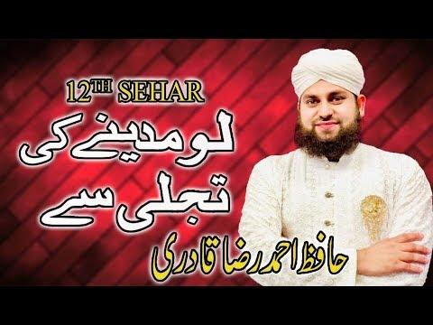 Lo Madinay ki Tajali se   Hafiz Ahmed Raza Qadri   12th Sehar Transmission   Ramadan 2018 thumbnail