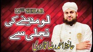 Lo Madinay ki Tajali se | Hafiz Ahmed Raza Qadri | 12th Sehar Transmission | Ramadan 2018