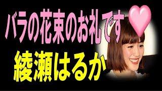 チャンネル登録お願いします ⇒ http://ur0.pw/GZuT 綾瀬はるかのあ~ん...